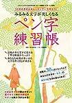みるみる文字が美しくなるペン字練習帳 (三才ムック vol.570)