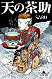 天の茶助 (幻冬舎文庫)
