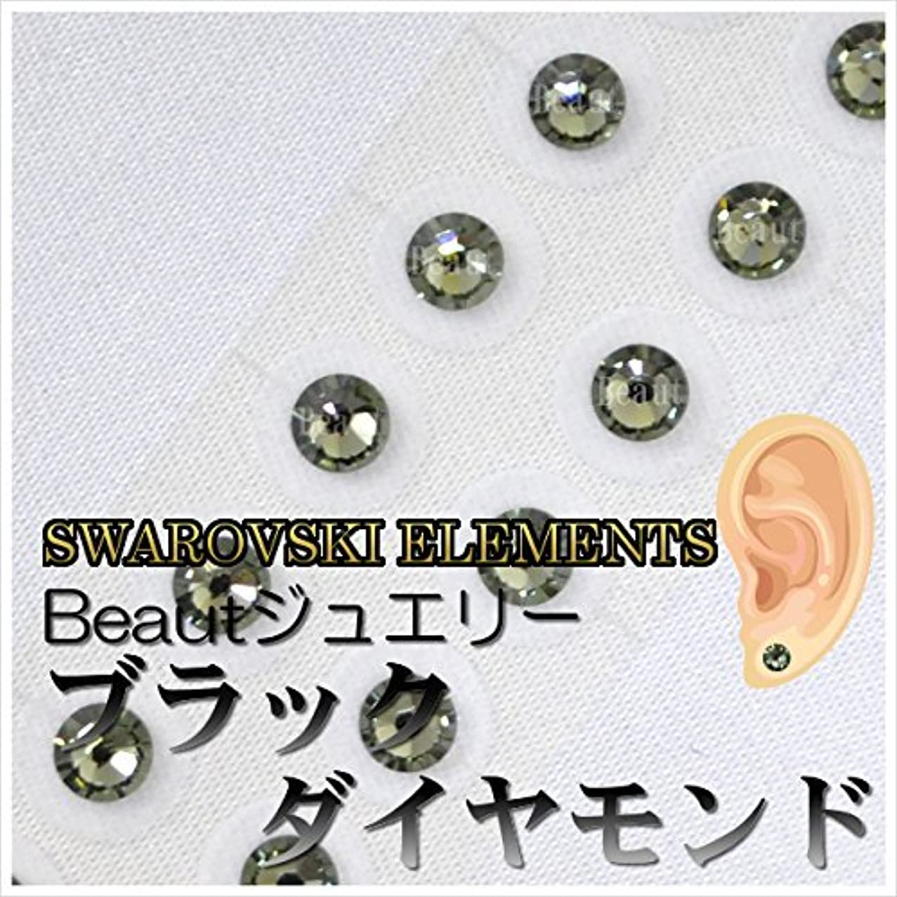 取り替えるスコアムスタチオアレルギーフリー耳つぼジュエリー(1シート20粒)ブラックダイアモンドー全3サイズー粘着強化耳ツボシール (L ss16 約4mm)