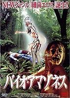 バイオ・アマゾネス [DVD]