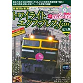 豪華寝台列車トワイライトエクスプレスfan―おとなののんびり列車の旅プレミアム (Gakken Mook おとなののんびり列車の旅プレミアム)