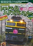 豪華寝台列車トワイライトエクスプレスfan—おとなののんびり列車の旅プレミアム (Gakken Mook おとなののんびり列車の旅プレミアム)