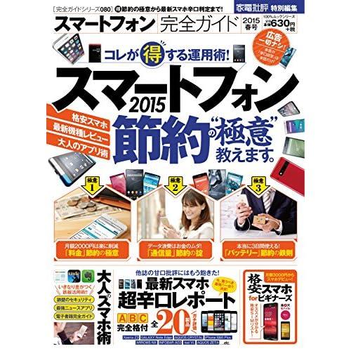 【完全ガイドシリーズ080】スマートフォン完全ガイド (100%ムックシリーズ)