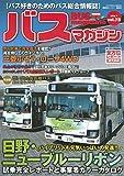 バスマガジンvol.75 (バスマガジンMOOK)