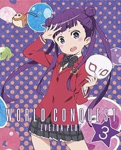 世界征服~謀略のズヴィズダー~ 3(完全生産限定版) [DVD]