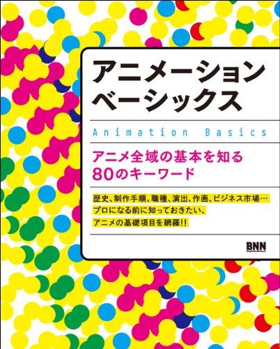 アニメーションベーシックス アニメ全域の基本を知る80のキーワードの詳細を見る