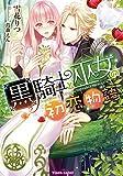 黒騎士と巫女の初恋物語 (ティアラ文庫)