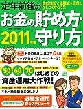 定年前後のお金の貯め方・守り方 2011年版 (学研ムック)