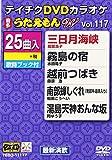 25曲入うたえもんW [DVD]