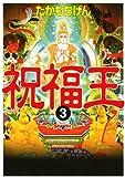 祝福王 3 (MFコミックス フラッパーシリーズ)