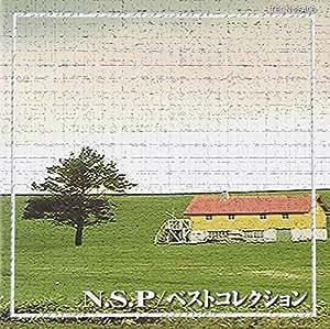 N.S.P ベストコレクション