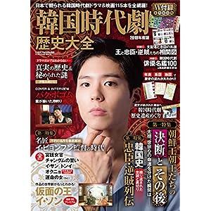 韓国時代劇歴史大全2018 (扶桑社ムック)