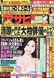 週刊アサヒ芸能 2016年 5/26 号 [雑誌]