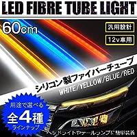 シルフィ LEDテープ ライト 日産 LED テープライト チューブライト ファイバー ネオン シリコン イエロー アンバー 60cm 12V 2個セット