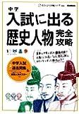 中学入試に出る歴史人物完全攻略 (中学入試完全攻略シリーズ Vol. 4)