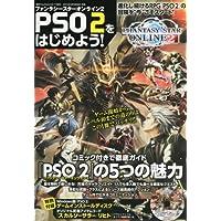 PSO2をはじめよう! 2014年 5/1号 [雑誌]