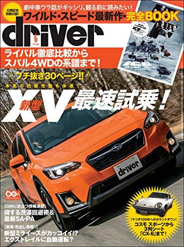 driver(ドライバー) 2017年 6月号 [雑誌]