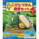 こびとづかん飼育セット 捕まえ方編 彩色情景フィギュア 食玩 カバヤ(全5種フルコンプセット)