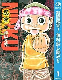 NINKU―忍空―【期間限定無料】 1 (ジャンプコミックスDIGITAL)