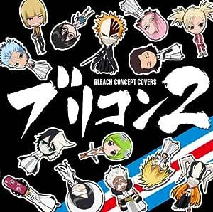 ブリコン~BLEACH CONCEPT COVERS~2