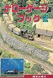 ナローゲージブック2