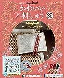かわいい刺しゅう 25号 [分冊百科] (キット付)