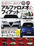 名車アーカイブ アルファロメオ&フィアットのすべて—100年を超えるヒストリー歴代モデル完全保存版オー (モーターファン別冊 名車アーカイブ)