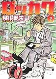 ロッカク (2) (電撃ジャパンコミックス)