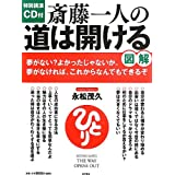CD付 図解 斎藤一人の道は開ける