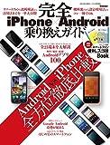 iPhone×Android 完全乗り換えガイド