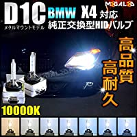 BMW X4 F26 対応★純正 Lowビーム HID ヘッドライト 交換用バルブ★10000k【メガLED】