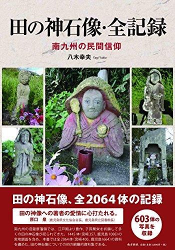 田の神石像・全記録―南九州の民間信仰―