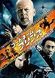 コードネーム:プリンス[DVD]