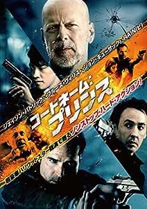 コードネーム:プリンス [DVD]