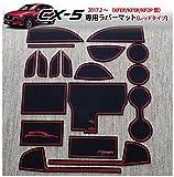 マツダ CX-5専用(新型 KF系)インテリアラバーマット ゴムマット【レッド/赤】2017年 ドアポケットマット コンソールマット 【説明書&保証付】マツダ MAZDA CX5(KFEP/KF5P/KF2P) Jusby …
