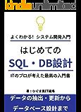 はじめてのSQL・データベース 最高の入門書: ITのプロが本気で考えた!豊富な演習でグングン身につく!データベースを自…