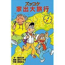 ズッコケ家出大旅行 それいけズッコケ三人組 (ズッコケ文庫)