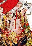 花魁地獄 1【期間限定 無料お試し版】<花魁地獄> (コミックジーン)