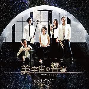 CD「美宇宙の響宴」