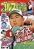 ゴルフレッスンコミック 2019年 06 月号 [雑誌]