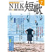 NHK 短歌 2018年 7月号 [雑誌] (NHKテキスト)