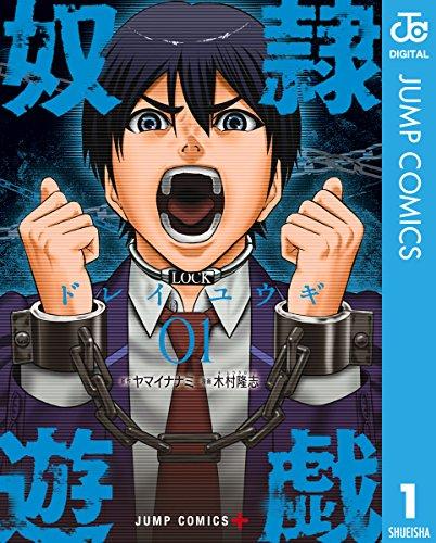 奴隷遊戯 1 (ジャンプコミックスDIGITAL)