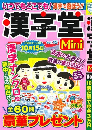 漢字堂mini(15) 2018年 07 月号 [雑誌]: お絵かきメイト 増刊