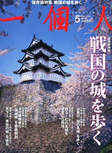 一個人 (いっこじん) 2012年 05月号 [雑誌]の詳細を見る