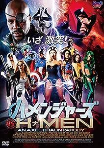 ハメンジャーズ vs HナMEN [DVD]