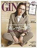 GINGER[ジンジャー] 2017年11月号[雑誌]