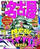 るるぶ名古屋'12 (国内シリーズ)