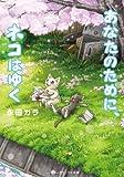 あなたのために、ネコはゆく / 永田ガラ のシリーズ情報を見る