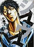 シマウマ 18 (ヤングキングコミックス)
