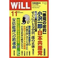 WiLL (マンスリーウィル) 2007年 11月号 [雑誌]